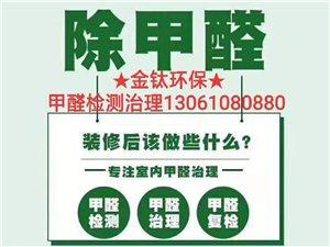 聊城甲醛检测公司电话:13061080880