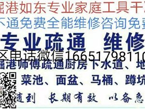掘港如东县疏通马桶地漏下水道16651798110