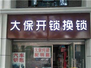 溧水大保高手開鎖/110指定 溧水全區上門服務