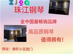 珠江鋼琴專賣店