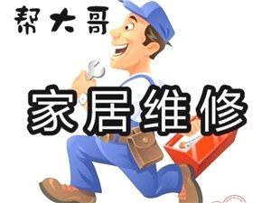 青州太阳能厨卫维修,车库改造,家电清洗与安装。