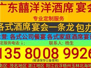 信宜岑溪茂名擺酒辦酒席:13580089926