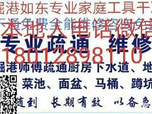 掘港如东县人疏通马桶地漏18012898110保洁