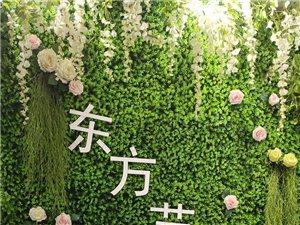 東方藝美婚禮策劃