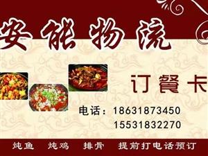 安能物流快餐店市区免费送餐18631873450
