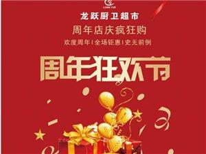 宋集龙跃厨卫超市一周年店庆