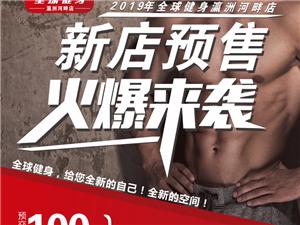 老葡京注册官网全球健身·瀛洲河畔店火爆预售
