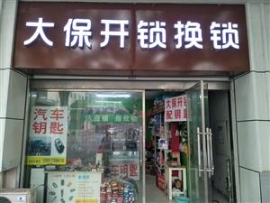 溧水大保开锁公司, 超C级防盗锁芯,专业开锁换锁