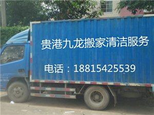 貴港搬家公司18815425539全市低價九龍搬家