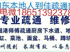 如东人保洁清洗油烟机空调疏通18651392378
