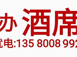 茂名化州高州电白信宜结婚进宅13580089926