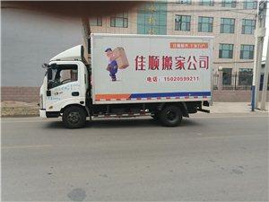 佳顺搬家服务公司15020599211