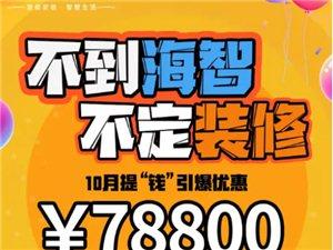 海智裝飾100平方78800現在報名再省五萬元