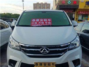 泰康安汽车租赁有限公司
