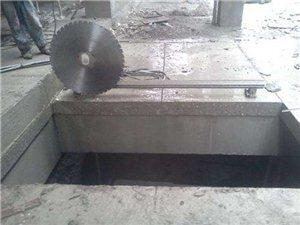 郑州混凝土切割墙体切割拆除