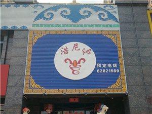 传统景泰蓝炭火锅,景泰蓝锅冰煮羊肉