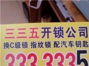 汤阴开锁6110110