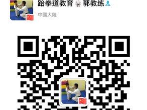 明道汇跆拳体验课程大礼包活动