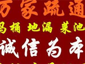 安庆市迅捷平价疏通各种下水道  随叫随到