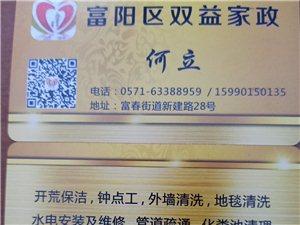 富陽電工電路維修、水電維修安裝電話63388959