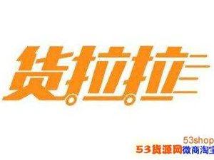 郑州港区货拉拉叫车电话