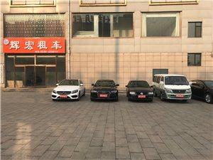 青州辉宏租车