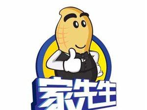 澳门老葡京网站邓州家先生221店开业,旧房翻新,千万别错过