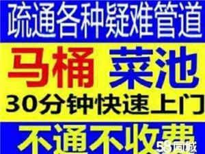 安庆快捷平价疏通公司《服务全城》快速上门