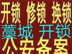 蛟河创新开锁服务中心