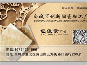 白城市創新瓷磚加工廠
