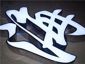 福州樹脂發光字的制作方法