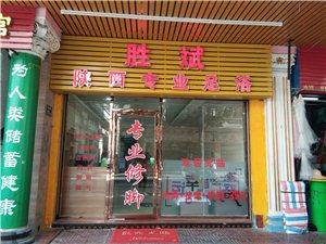 勝斌陜西專業足浴