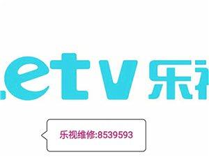 乐视TCL长虹海信创维海尔液晶电视安装维修企业