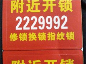 汤阴开锁公司电话2229992