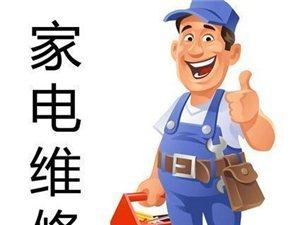 长垣市家电维修18637340365