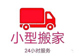 郑州长途拉货面包车