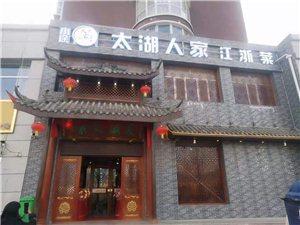 太湖人家江浙菜