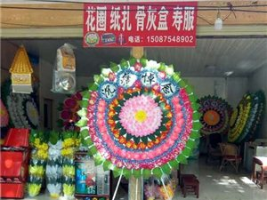 腾冲东门花圈店