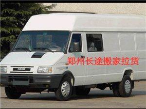 鄭州市全車型搬家拉貨電話號碼