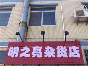 明之亮杂货店