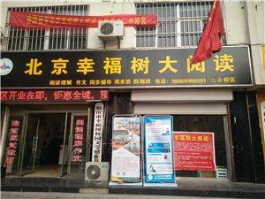 北京幸福樹大閱讀沂水二小校區