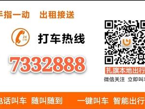 出租車熱線7332888