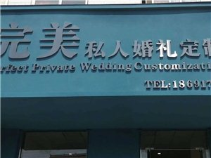 凤翔完美私人婚礼定制