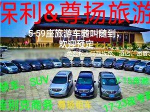 正规公司5-59座车旅游包车、自驾租车,接机送站