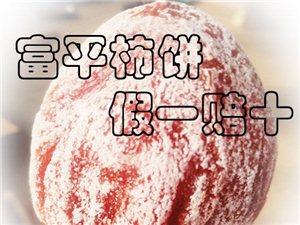 富平柿饼批发价
