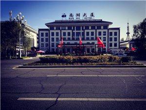南湖大厦有部分营业项目对外租赁,诚邀各位前来咨询。