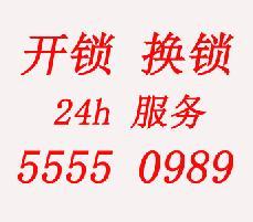 郑州专业开锁公司&郑州正规开锁换锁公司电话