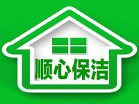 家庭保潔,單位保潔,瓷磚美縫,家電清洗
