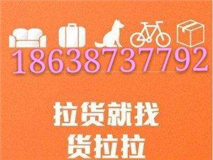 郑州航空港区货拉拉电话