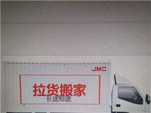 郑州金杯车依维柯面包车专业拉货货物运输